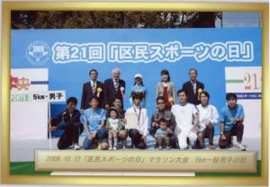 区民スポーツの日マラソン②