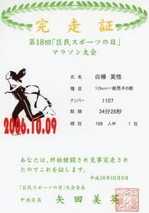 区民スポーツの日マラソン③