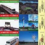 記念切符002