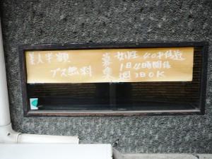 高田馬場②