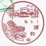 風景印032