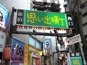 新宿思い出横丁①