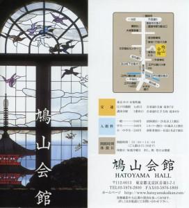 鳩山会館⑧