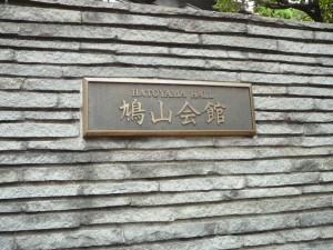 鳩山会館①