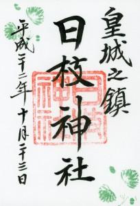 日比谷・山王日枝神社⑥
