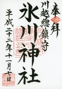 川越氷川神社⑨