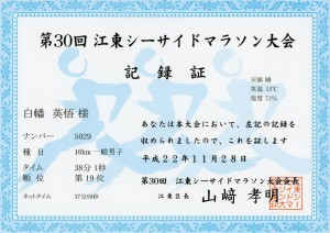 江東シーサイドマラソン⑤