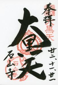 京都もみじ紀行⑲