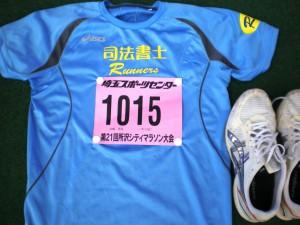 所沢シティマラソン④