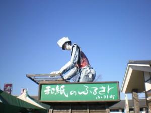小川和紙マラソン④