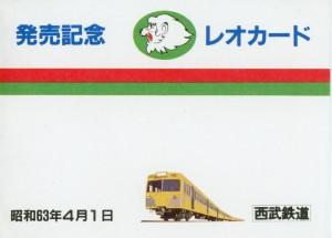 西武鉄道④