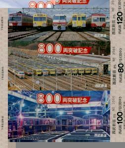 西武鉄道①