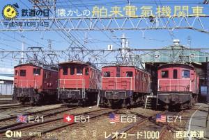 西武鉄道⑥