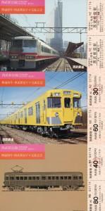西武鉄道②