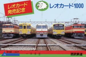 西武鉄道③