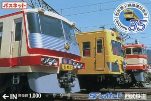 西武鉄道⑤
