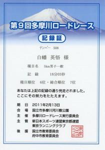多摩川ロードレース②