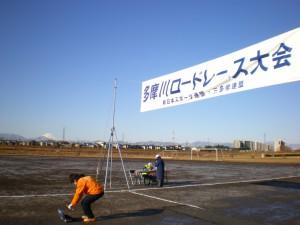 多摩川ロードレース①