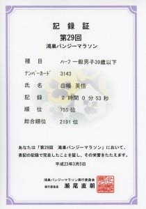 鴻巣パンジーマラソン'11②